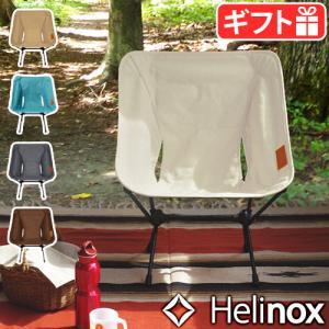 チェア ヘリノックス コンフォートチェア HELINOX