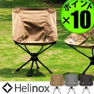 HELINOX ヘリノックス スウィベルチェア P10倍|plywood