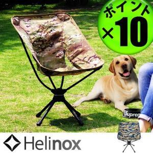 HELINOX ヘリノックス スウィベルチェア カモフラ P10倍|plywood