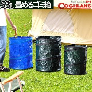 ゴミ箱 ふた付き コフラン ポップアップ キャンプ トラッシュカン 53L|plywood