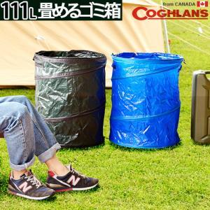 ゴミ箱 ふた付き コフラン ポップアップ キャンプ トラッシュカン 111L|plywood