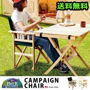 バイヤーオブメイン ホワイトアッシュコレクション キャンペーンチェア|plywood
