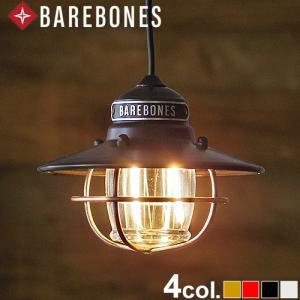 ■ブランド…BAREBONES LIVING ■サイズ…シェード部:(約)直径10.5×高さ8.5c...