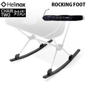 ■ブランド…Helinox / ヘリノックス ■サイズ…約幅59×奥行3×高さ4cm(1本) ■重さ...