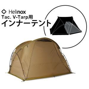 \今トクP10%還元/ ヘリノックス タクティカル Vタープ専用 インナーテント Helinox T...