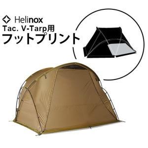 \今トクP10%還元/ ヘリノックス タクティカル Vタープ専用 フットプリント Helinox T...