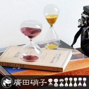 砂時計 スナ式トケイ 廣田硝子株式會社|plywood
