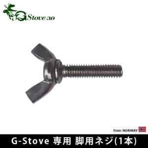 キャンプ ネジ 交換用 G-Stove Heat View専...