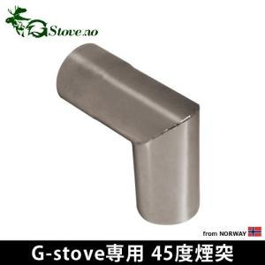 キャンプ 煙突 G-Stove 専用45度煙突...