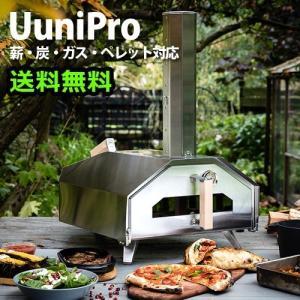 世界初!薪、炭、ペレット、ガスの1台4役!屋外キッチンのための究極ツール「UuniPro」  ■ブラ...