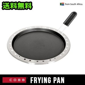 コブ フライパン COBB Frying Pan|plywood