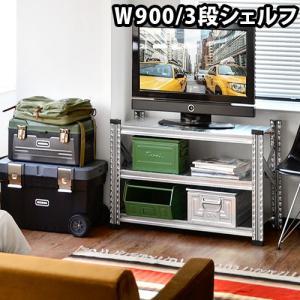 ラック 棚 メタルシステム 3段スチールシェルフ W900|plywood