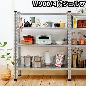 ラック 棚 メタルシステム 4段スチールシェルフ W900|plywood