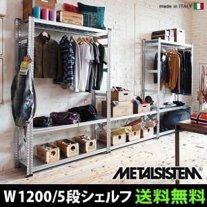ラック 棚 メタルシステム 5段スチールシェルフ W1200|plywood