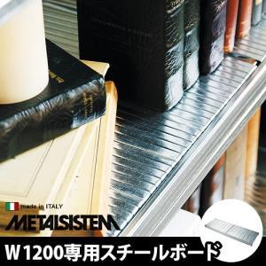 ラック 棚 メタルシステム スチールボード W1200|plywood