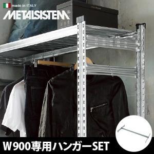 ラック 棚 メタルシステム ハンガーセット W900|plywood