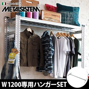 ラック 棚 メタルシステム ハンガーセット W1200|plywood