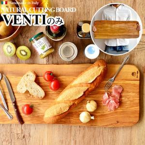 アルテレーニョ ナチュラル カッティングボード ベンティ Arte Legno Natural Cutting Board [ VENTI ]|plywood