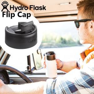 ハイドロフラスク Hydro Flask フリップキャップ ワイドマウス専用 フタのみ|plywood