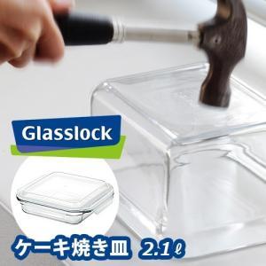 保存容器 耐熱ガラス グラスロック ケーキ焼き皿 [GL0301]|plywood