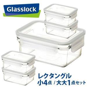 保存容器 耐熱ガラス グラスロック レクタングル 小4点×大大1点セット|plywood
