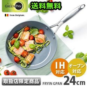 フライパン 24cm IH対応 グリーンパン ヴェニスプロ ...