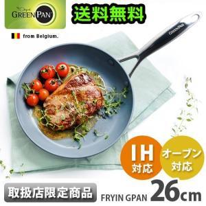フライパン 26cm IH対応 グリーンパン ヴェニスプロ GREENPAN