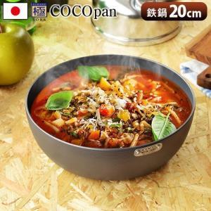 ここぱん 極SONS COCOpan 鉄鍋 20cm [C108-001]|plywood