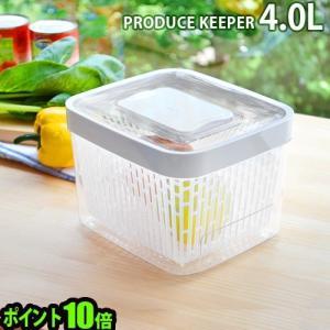 保存容器 オクソ グリーンセーバーフードキーパー OXO GreenSaver Produce Keeper [4.0L] あすつく対応 ポイント10倍|plywood