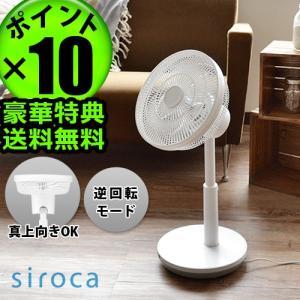 扇風機 DCモーター 静音 おしゃれ siroca シロカ DCサーキュレーター扇風機 [SCS-401]  送料無料 ポイント10倍 特典付き|plywood