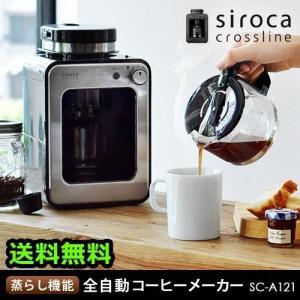 コーヒーメーカー 全自動 ミル付き シロカ クロスライン|plywood