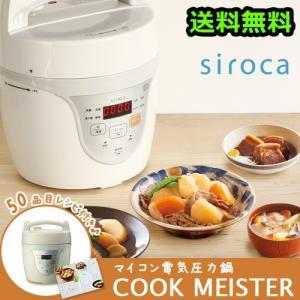 圧力鍋 電気 炊飯器 シロカ siroca 一人暮らし マイコン 電気圧力鍋 クックマイスター|plywood