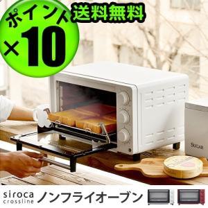 シロカ コンべクションオーブントースター おしゃれ 4枚 ノ...