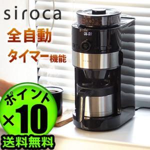 シロカ コーン式全自動コーヒーメーカー SC-C122|plywood