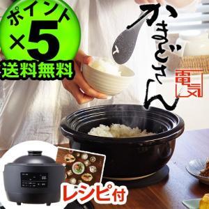 炊飯器 3合 かまどさん電気 SR-E111 長谷園 シロカ 土鍋 一人暮らし P5倍
