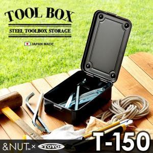 工具箱 ツールボックス スチール おしゃれ T-150 &NUT×東洋スチール|plywood