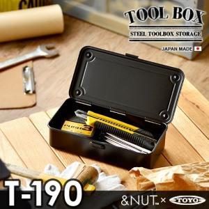 工具箱 ツールボックス スチール STEEL TOOLBOX STORAGE 日本製 [ T-190 ] &NUT×東洋スチール|plywood