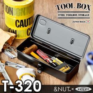 工具箱 ツールボックス スチール STEEL TOOLBOX STORAGE 日本製 [ T-320 ] &NUT×東洋スチール|plywood