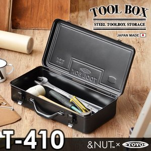 工具箱 ツールボックス スチール &NUT×東洋スチール STEEL TOOL TRUNK 日本製 [ T-410 ]|plywood