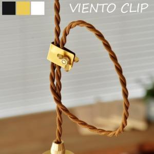 コードアジャスター ビエント クリップ VIENTO CLIP|plywood