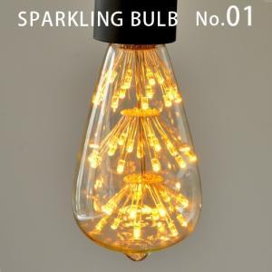 LED電球 e26 エジソン球 スパークリングバルブ No.1