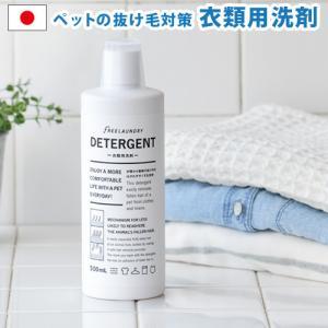 液体洗剤 衣類用 リオニマル フリーランドリー ディタージェント|plywood