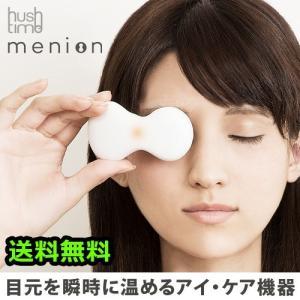 目 温める 疲れ アイケア ハッシュタイム メニオン hushtime menion|plywood
