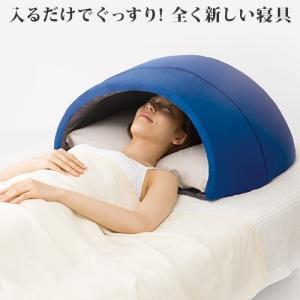 まくら かぶって寝るまくら IGLOO イグルー|plywood