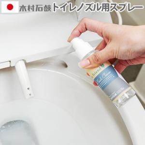 トイレ 洗剤 eco friend+α トイレノズルのお掃除スプレー|plywood