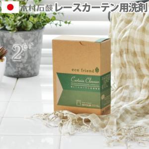 カーテン 漂白 除菌 eco friend+α レースカーテン洗濯粉|plywood