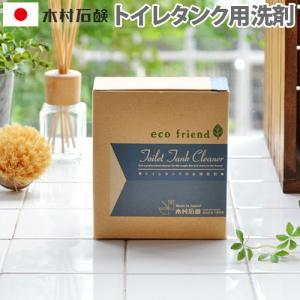 洗浄剤 黒カビ 水垢取り eco friend+α トイレタンクのお掃除粉|plywood