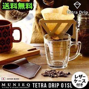 コーヒー ドリッパー ミュニーク テトラドリップ 01S レザーケース付き|plywood