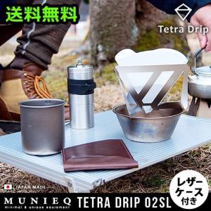 コーヒー ドリッパー ミュニーク テトラドリップ 02S レザーケース付|plywood