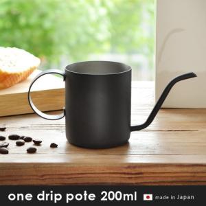 ドリップポット コーヒー ドリップ ワンドリップポット クロ one drip pote KURO|plywood